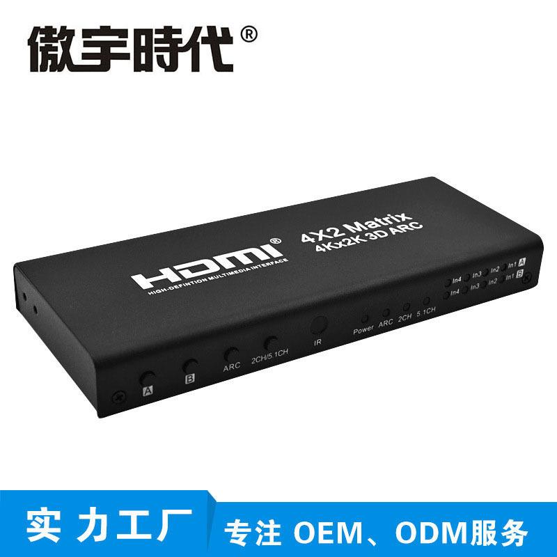 Bộ chuyển đổi HDMI /  Hệ thống giám sát Matrix HDMI Matrix 4X2 HDMI 4 In 2 Out 4K 2K 3D HDMI 4 * 2