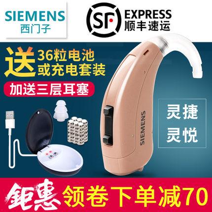 Máy trợ thính của Siemens dành cho người già có thể sạc lại tùy chọn Lingjie Lingyue P / SP