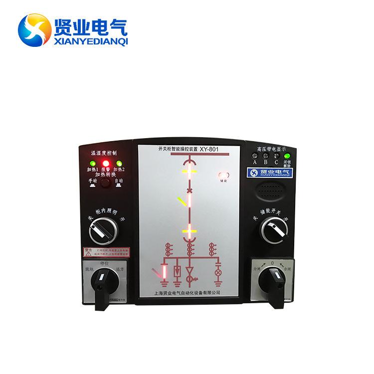 Bộ thiết bị điện cao áp Thiết bị điều khiển thông minh thiết bị đóng cắt Thiết bị điều khiển thông m