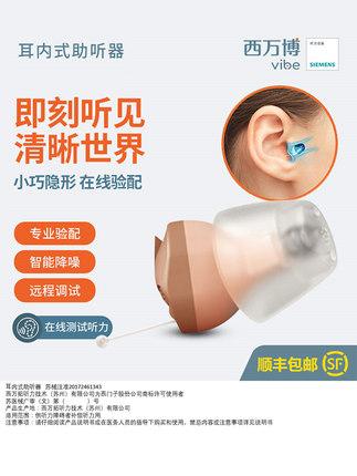 Máy trợ thính Siemens không dây vô hình trong tai cũ dành cho người già