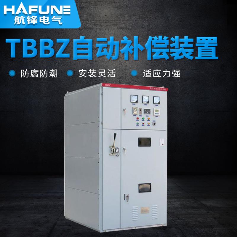 HANGFENG Thiết bị hồi trả Nhà máy trực tiếp TBBZ thiết bị bù công suất phản kháng điện áp cao