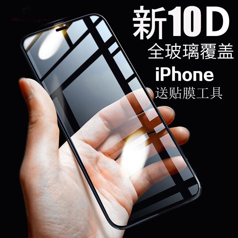 HAILANBAO Miếng dán màn hình 10D Apple x điện thoại di động phim cường lực iphone x phim thủy tinh x
