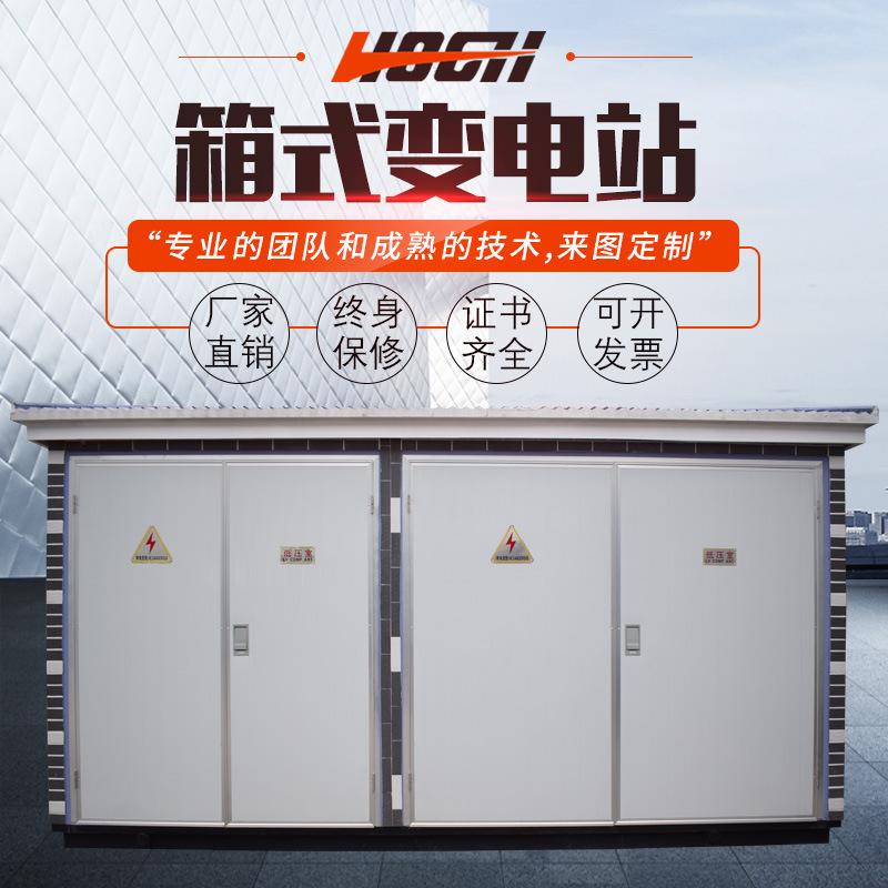 Trạm biến áp điện 10kv trạm biến áp đúc sẵn ngoài trời YB-12 / 0.4