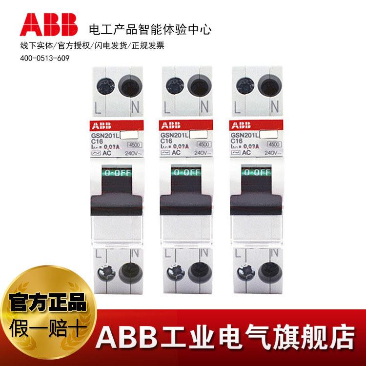 Bộ ngắt mạch ABB Bộ bảo vệ rò rỉ GSN201L-C20 20A mở GSN201 L C20 AC30
