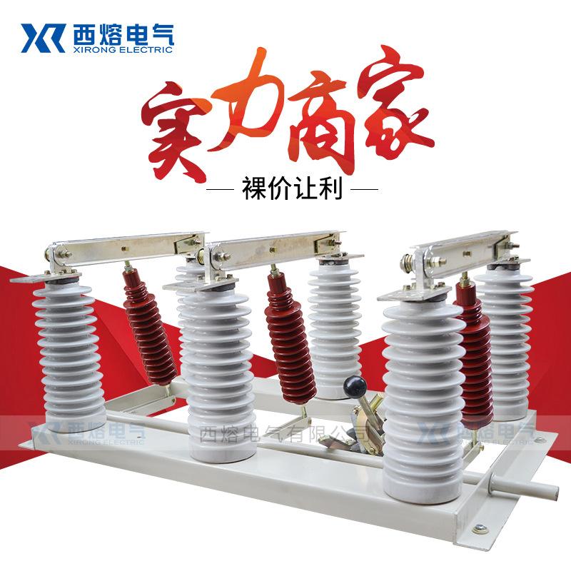 Cầu dao điện cao áp Nhà máy trực tiếp điện áp cao trong nhà GN24-12D / 630A với công tắc cách ly mặt