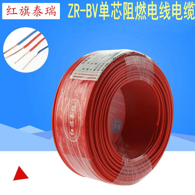 Cáp điện ZR-BV 1.5 2.5 4 6 10 Dây chống cháy lõi đơn nguyên chất không có oxy 100 mét một cuộn