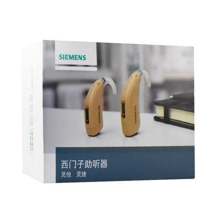 Máy trợ thính Siemens mô hình nâng cấp hình hoa sen hình trái tim Lingjie không dây đeo sau tai
