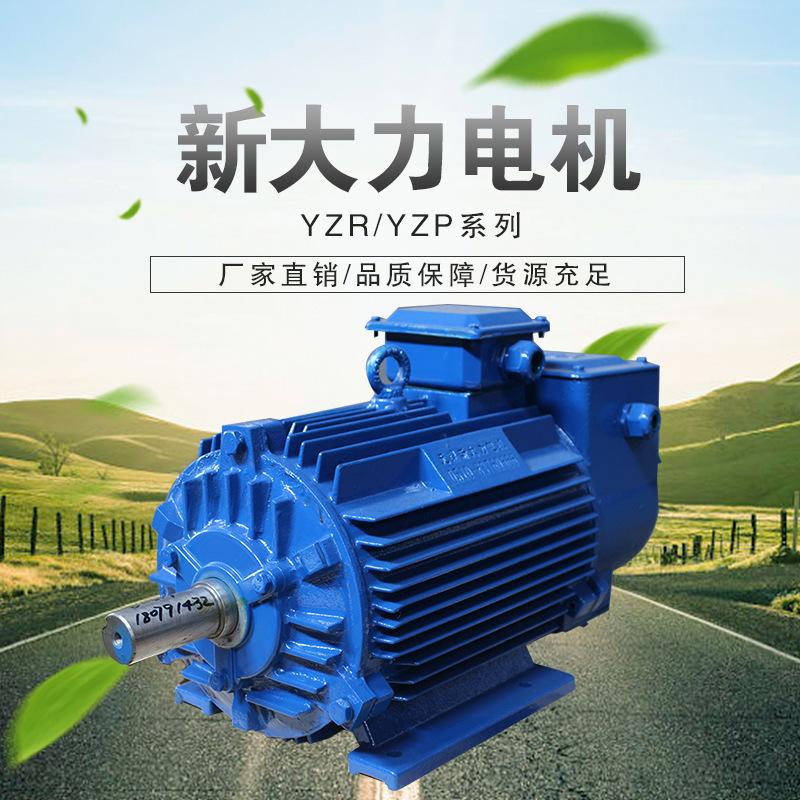 XINDALI Mô-tơ điện / Động cơ điện Nhà sản xuất động cơ Vô Tích YZR nâng động cơ 6 cấp 15KW Động c