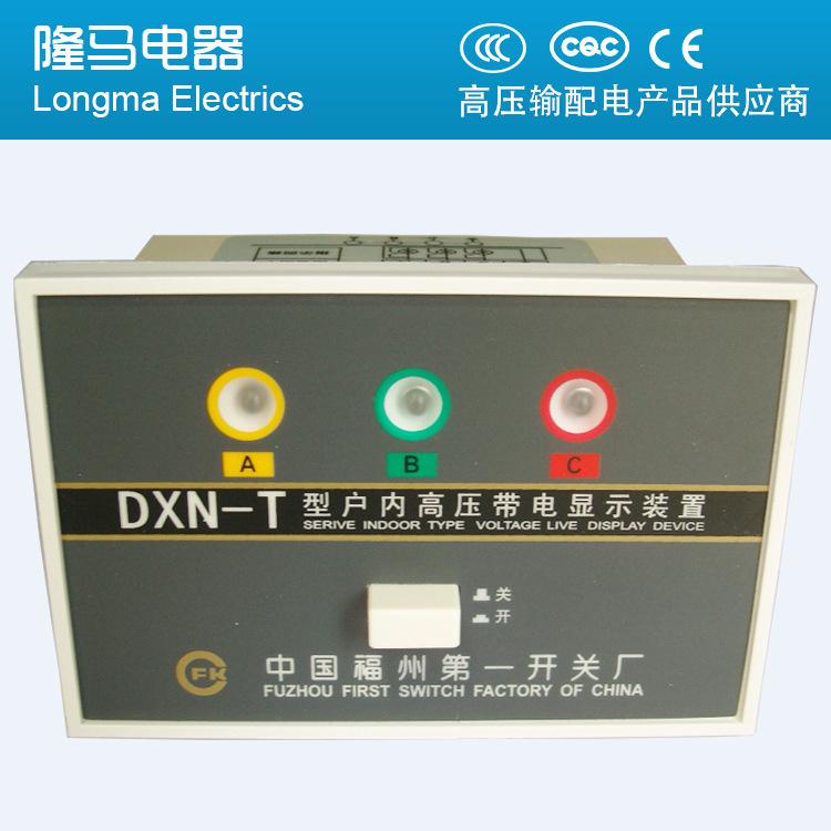 LONGMA Bộ thiết bị điện cao áp Mở màn hình trực tiếp điện áp cao trong nhà 102 * 72 DXN-T