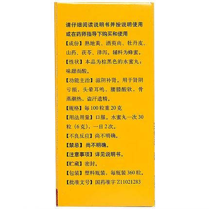 Thực phẩm chức năng Tong Ren Tang Hộp 360 viên