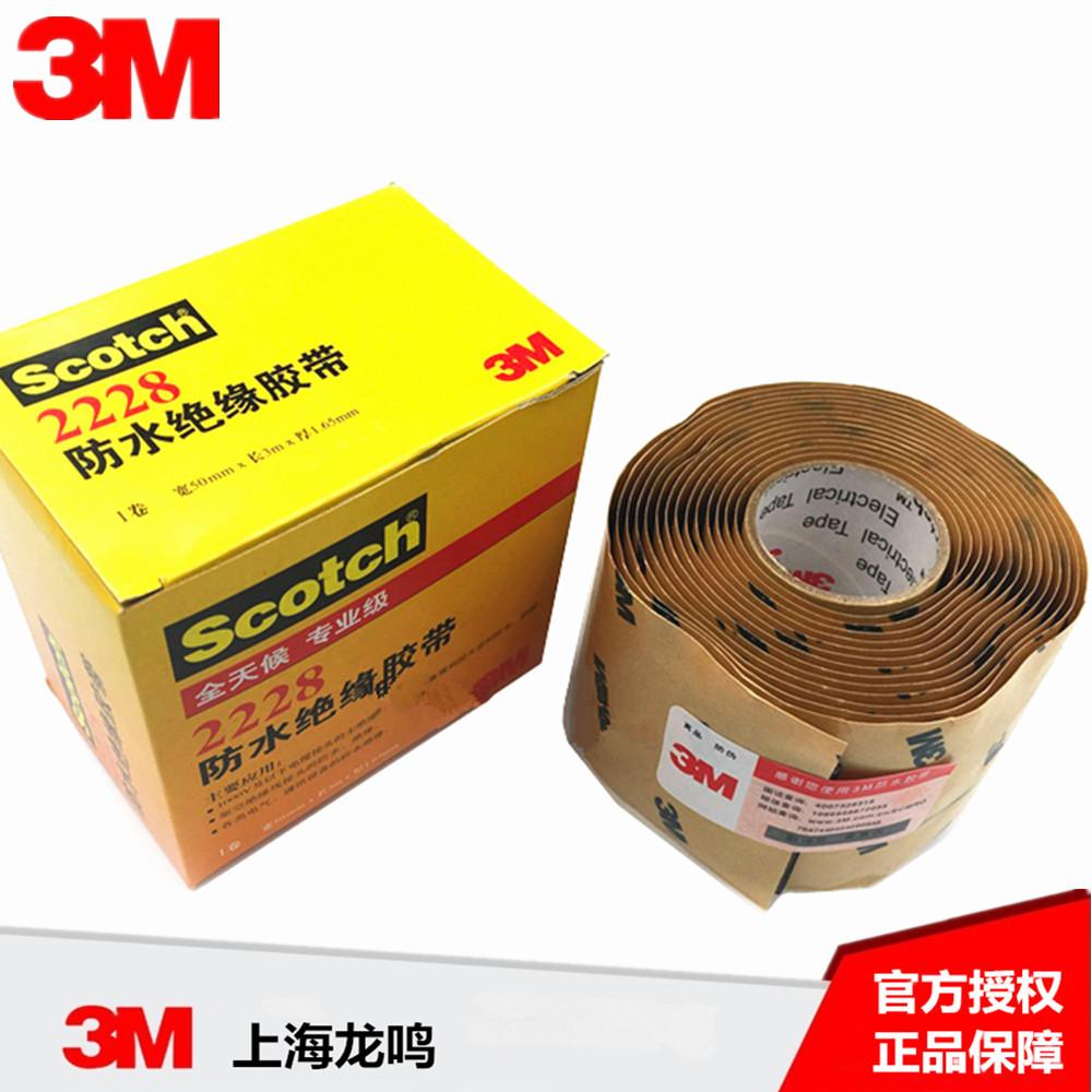 3M Vật liệu cách điện 2228 # băng cách điện chống nước 3M2228 kỹ thuật chống thấm băng composite các