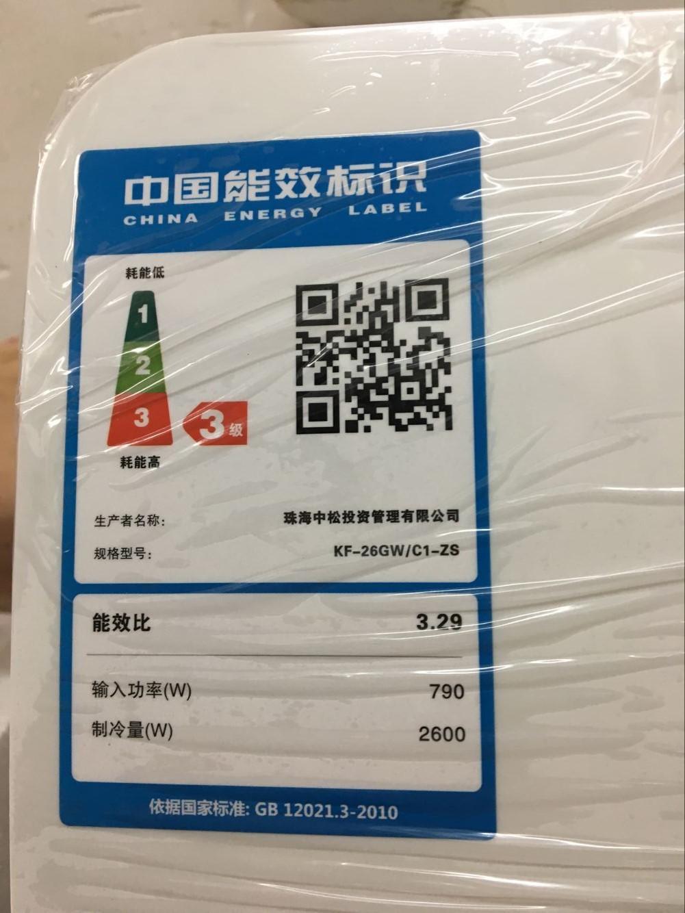 Partmusic Điện gia dụng chính hãng Chu Hải Zhongsong điều hòa không khí đơn lạnh treo tường kỹ thuật