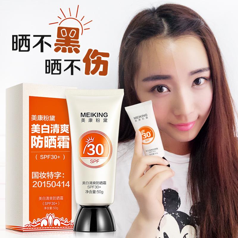 MEIKING chống nắng Kem chống nắng làm trắng da Meikang SPF30 + cách ly dưỡng ẩm cho mặt