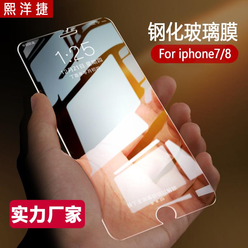 ZHONGXING Miếng dán cường lực Áp dụng phim cường độ iphone7 Phim điện thoại di động iphone8 phim App