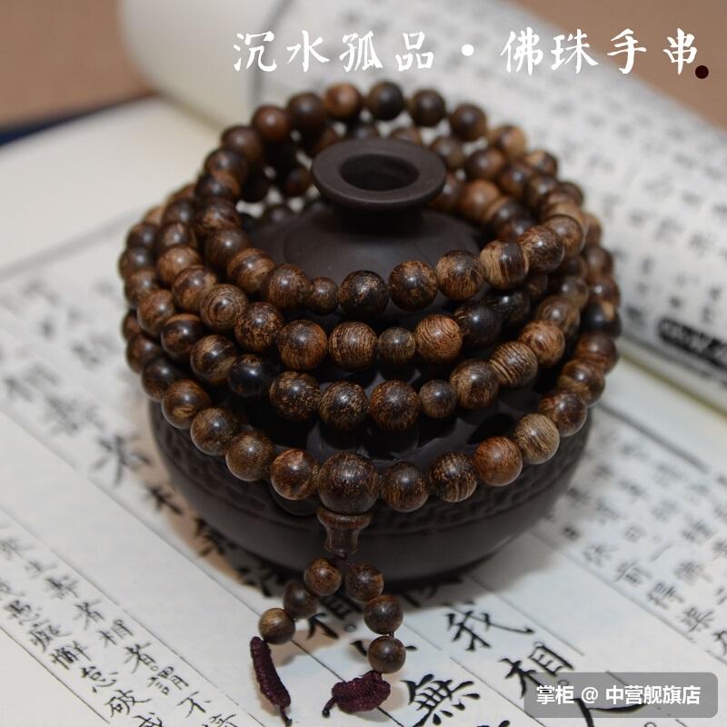 Chuỗi phật Cấp tập làm chuỗi tràng hạt già trầm hương, Darla. 8mm*108 chuỗi vòng đeo tay ý vị ngọt v