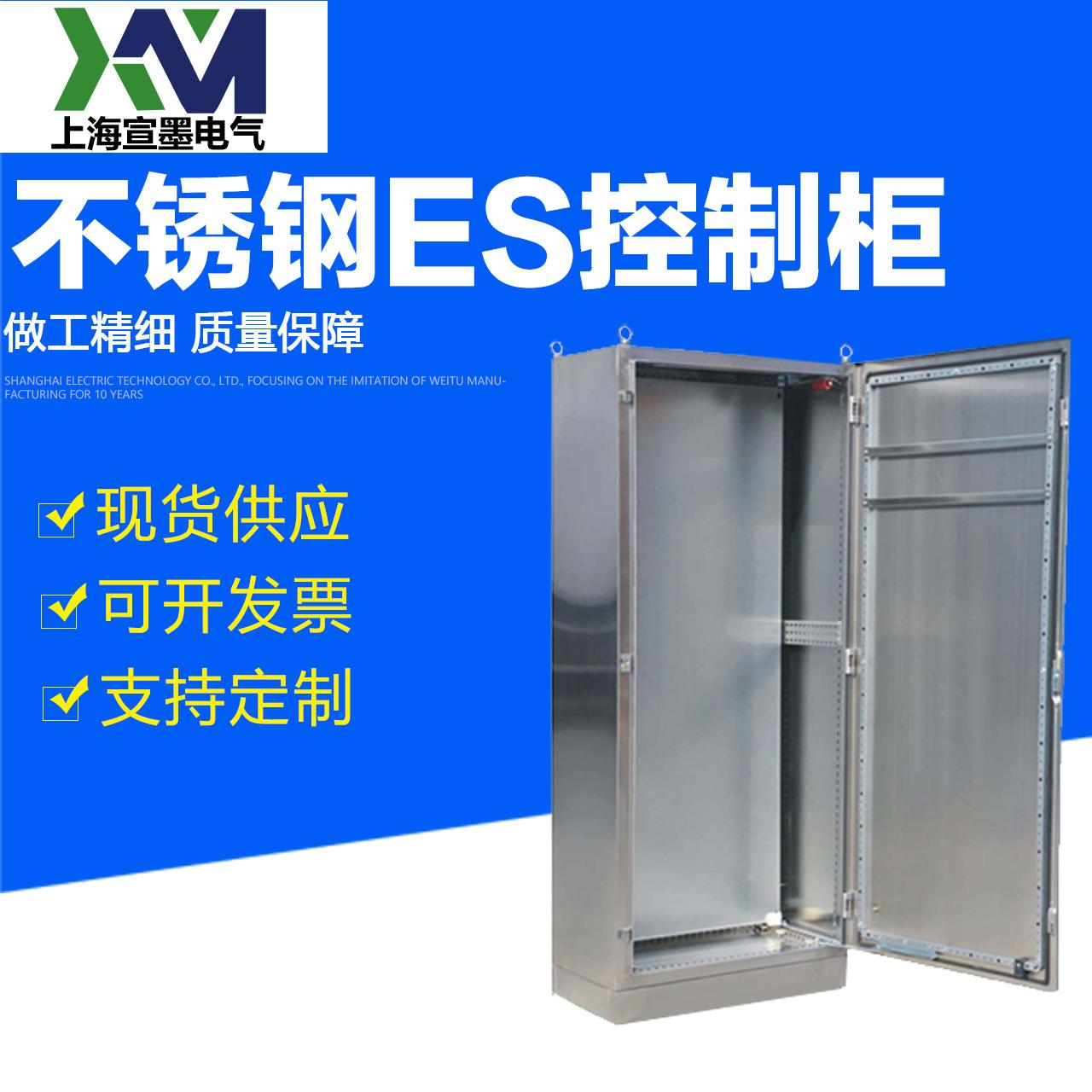 XUANMO - Tủ điều khiển điện khí công nghiệp BES thép không gỉ độc l
