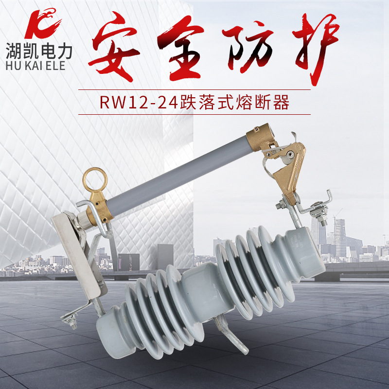 HUKAI Thiết bị điều chỉnh tốc độ RW12-24 cầu chì thả điện áp cao 24kv