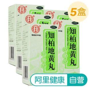 NLSX Thực phẩm chức năng Tongrentang 5 hộp (có sẵn trong 30 ngày)] Thuốc Tongrentang Zhibai Dihuang