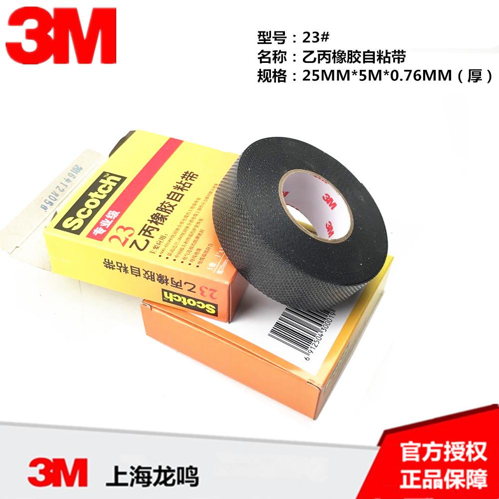 3M Vật liệu cách điện 23 # ethylene propylene cao su tự dính băng cách điện chống nước nhiệt độ cao
