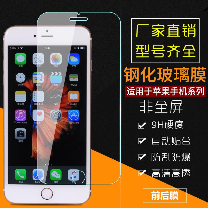HENYOU Miếng dán màn hình Phim cường điệu iPhone8 iPhoneX Apple XS MAX phim điện thoại di động 7Plus