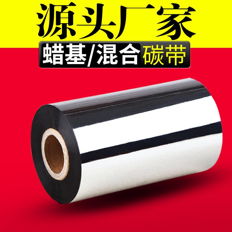Fangtek Ruy băng Băng keo lai chống trầy xước 110mm * 300m 90 70 máy in mã vạch ruy băng nhãn sáp nh