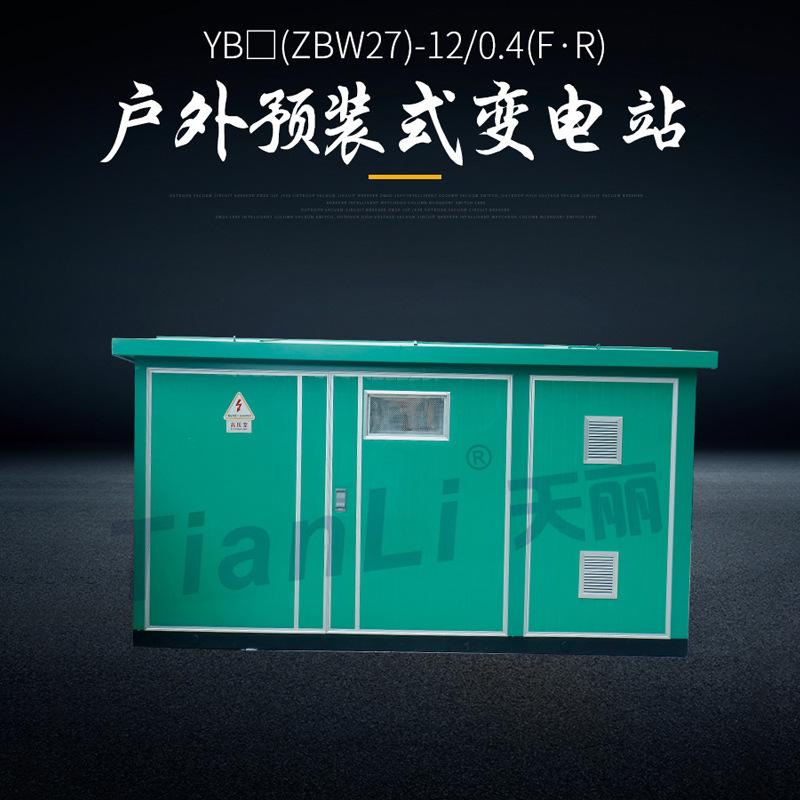 Tianli hộp biến áp ZBW đúc sẵn ngoài trời YBW-12 đẹp