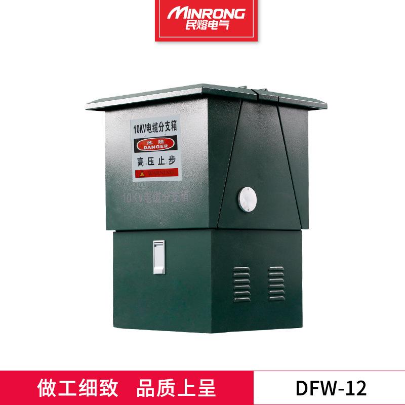 MINRONG Hộp phân phối cáp CMW DFW-12/630 một thành một trong hộp phân phối điện áp cao Hộp nối cáp c