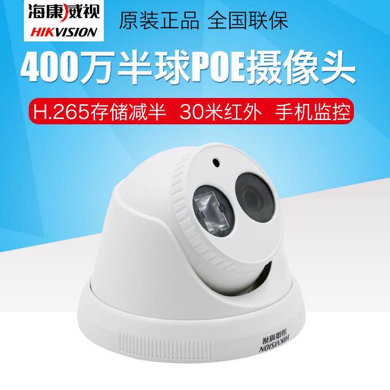 Thiết bị camera kỹ thuật số Hikvision 4 triệu pixel