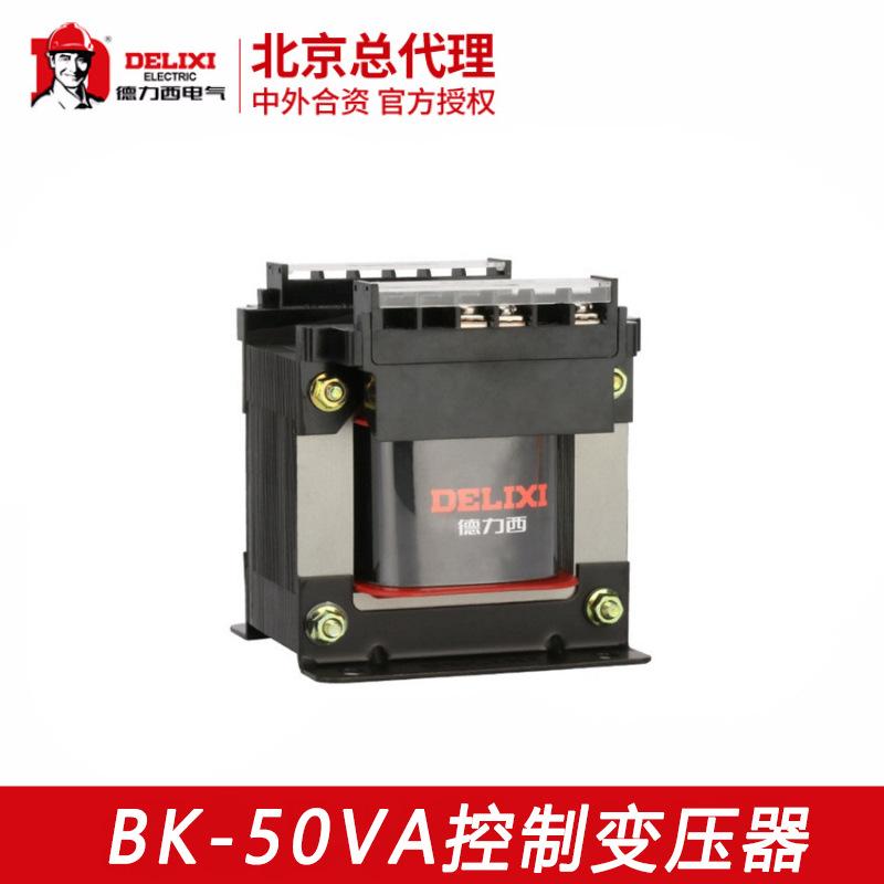 Delixi điều khiển biến áp khô BK-50VA điều khiển cung cấp điện cách ly cuộn dây