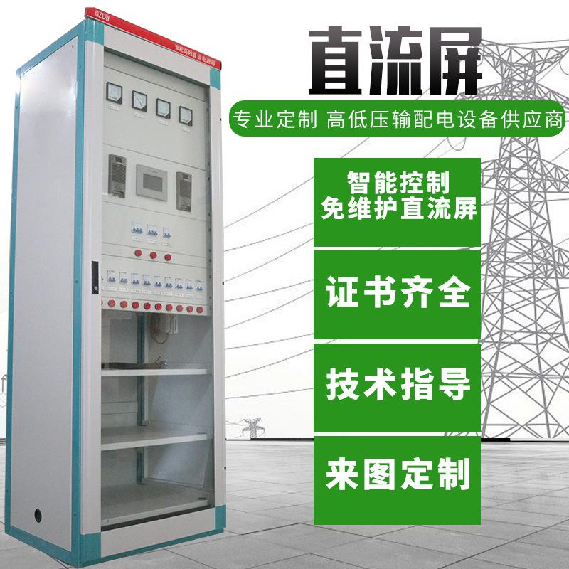 NANSHANG tủ điện Hệ thống cung cấp điện một chiều dọc hai mặt Màn hình cung cấp điện DC cho phân phố