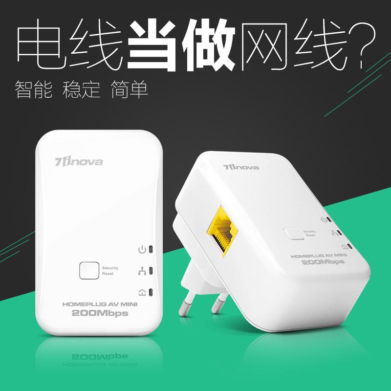 7inova Powerline PLC Mini Power Cat Set Mô-đun truyền thông video giám sát dòng điện chi phí thấp OE