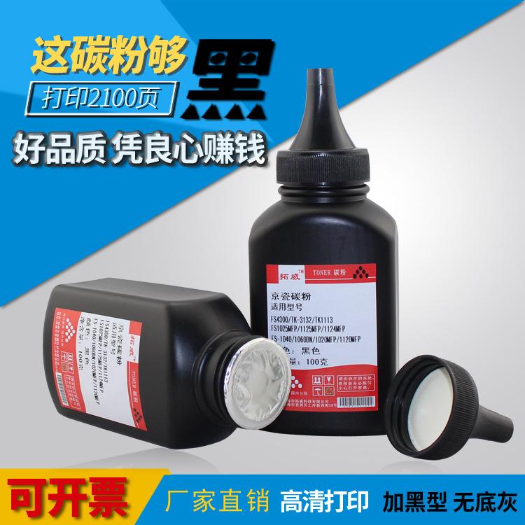TOPWEI Bột than Tương thích với mực Kyocera TK1113 cho mực máy in 1124 FS1040, bột đặc biệt TK1123