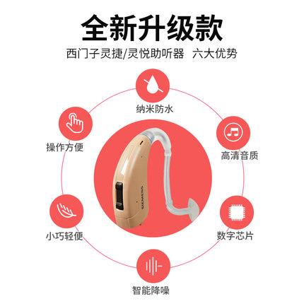 Máy trợ thính dành cho người già dành riêng cho người già bị điếc tai không dây chính hãng