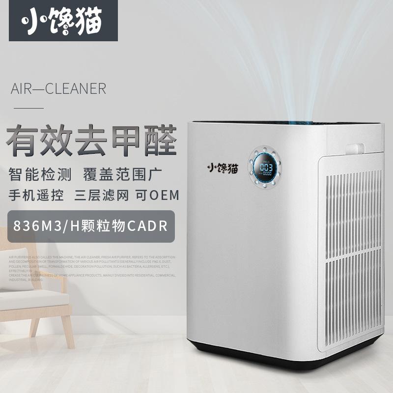 XIAOCHANMAO Máy lọc không khí ion âm gia đình