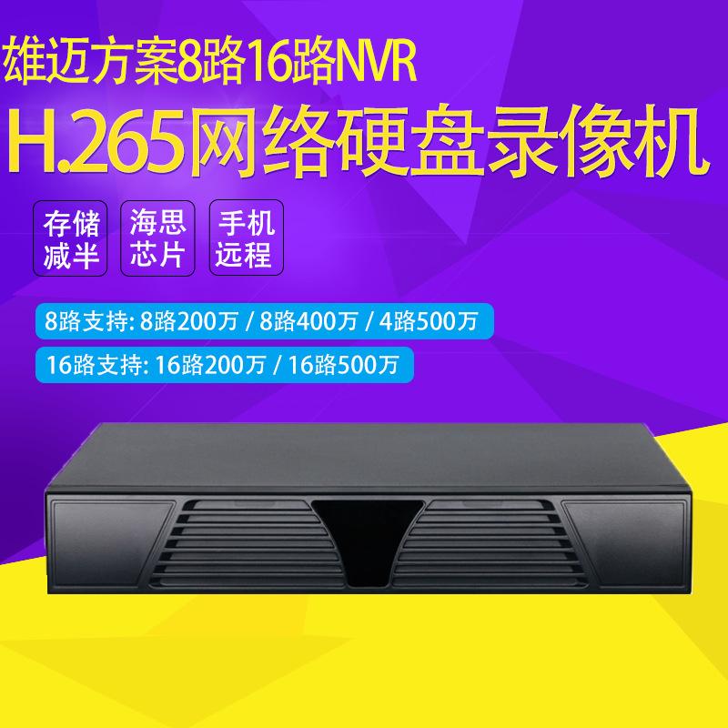 TIANWANGDUN - Đầu ghi video NVR mạng 8 kênh HD DVR H.265 hỗ trợ kỹ thuật số 1080P