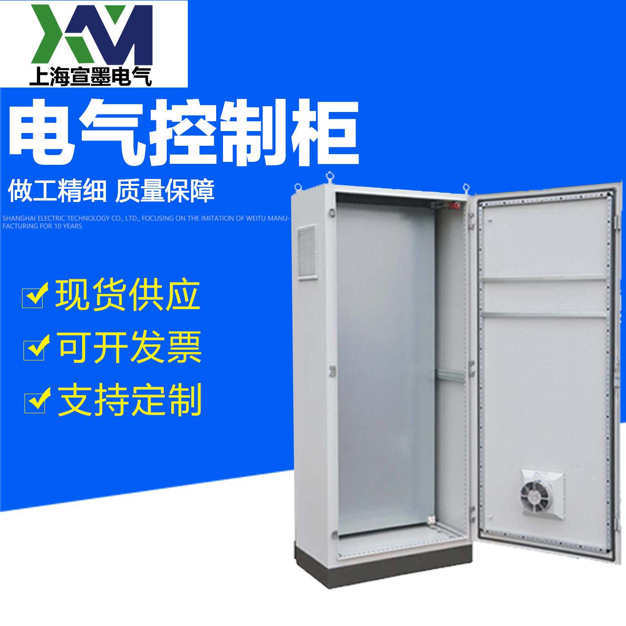 XUANMO - Tủ điều khiển điện khí công nghiệp