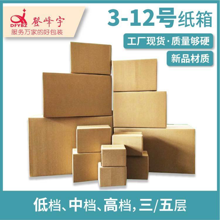 DENGFENGYU Thùng giấy Đặng Fengyu bao bì carton bán buôn hộp nhanh nhà sản xuất thùng carton di chuy