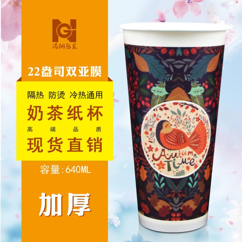 GANGNA Ly giấy Na đôi phim 22 oz hoa chim nóng và lạnh uống cốc cà phê dày cốc cà phê sữa dùng một l