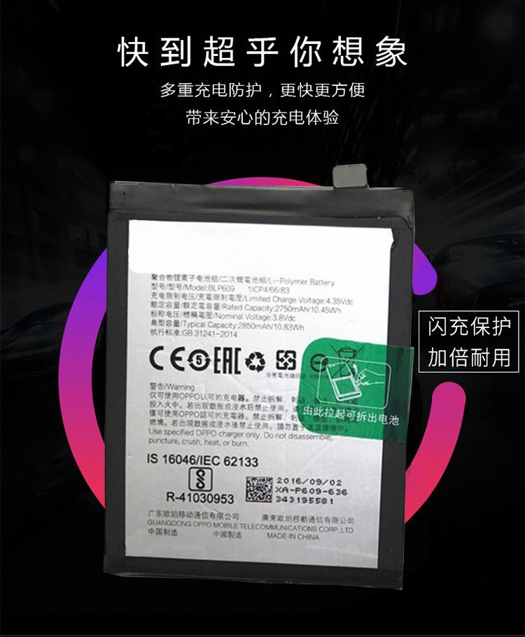 Pin sạc cho điện thoại OPPO R9 / R9T / R9MT - BLP60 .