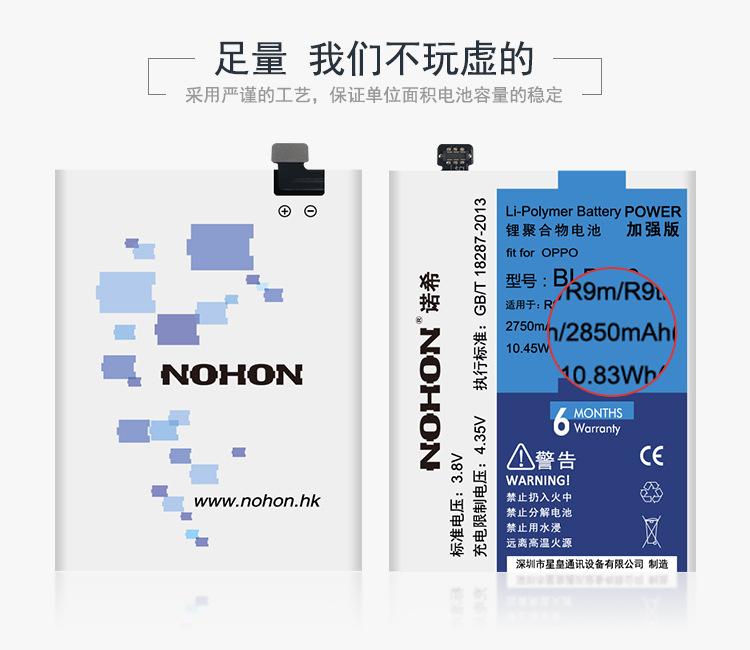 oppo   Pin điện thoại   Noch áp dụng pin điện thoại di động oppo dung lượng lớn r9 new fine7 bảng đi