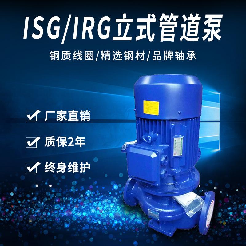 Máy bơm nước Nhà máy trực tiếp ISG bơm đường ống thẳng đứng bơm nước tuần hoàn nước nóng điều hòa kh