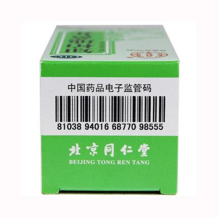Lọ thuốc 360 viên / Ziyin giúp hạ nhiệt miệng khô họng
