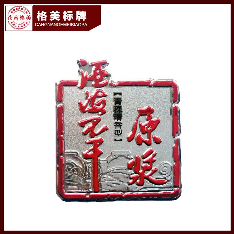 GEMEI Bảng hiệu kim loại Dấu hiệu nhôm in màu mới 2014 Giấy phép rượu vang logo tùy chỉnh Bảng tên k