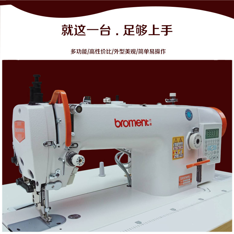 BROMENT Máy may công nghiệp 0303D