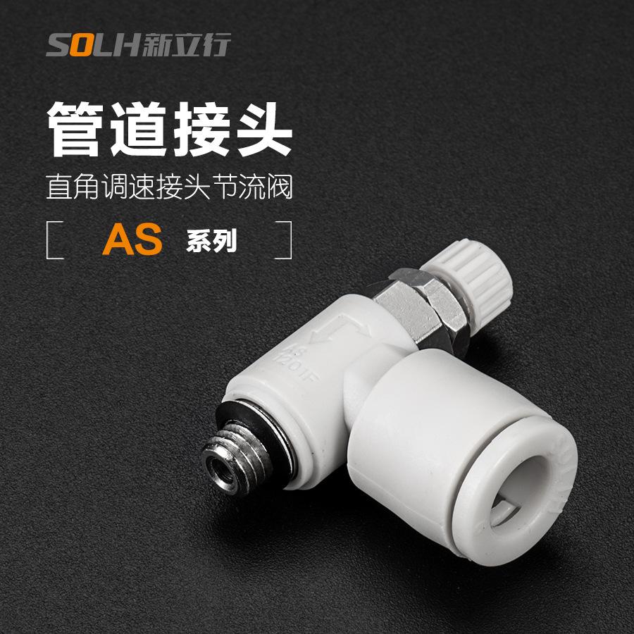 XINLIXING Xin kết nối các loại linh kiện khí nén loại AS1201F-M3-04 thay thế nhanh chóng đầu nối van