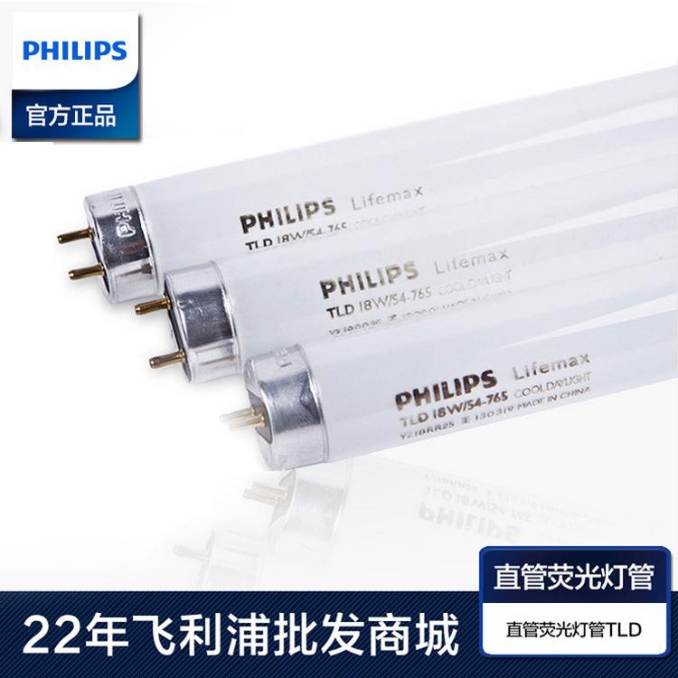 Philips Ống đèn LED Ống huỳnh quang Philips T8 ống huỳnh quang TL-D 18W / 30W / 36W / 58W ống huỳnh