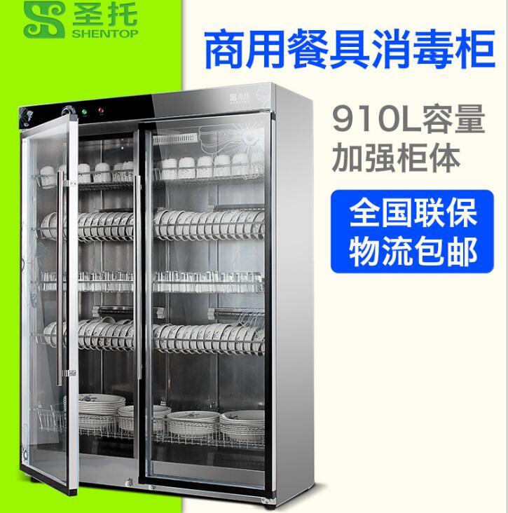 SHENTOP Tủ khử trùng khử trùng dạng tháp thương mại cửa tủ bếp tủ lạnh và khử trùng khử trùng ôzôn đ