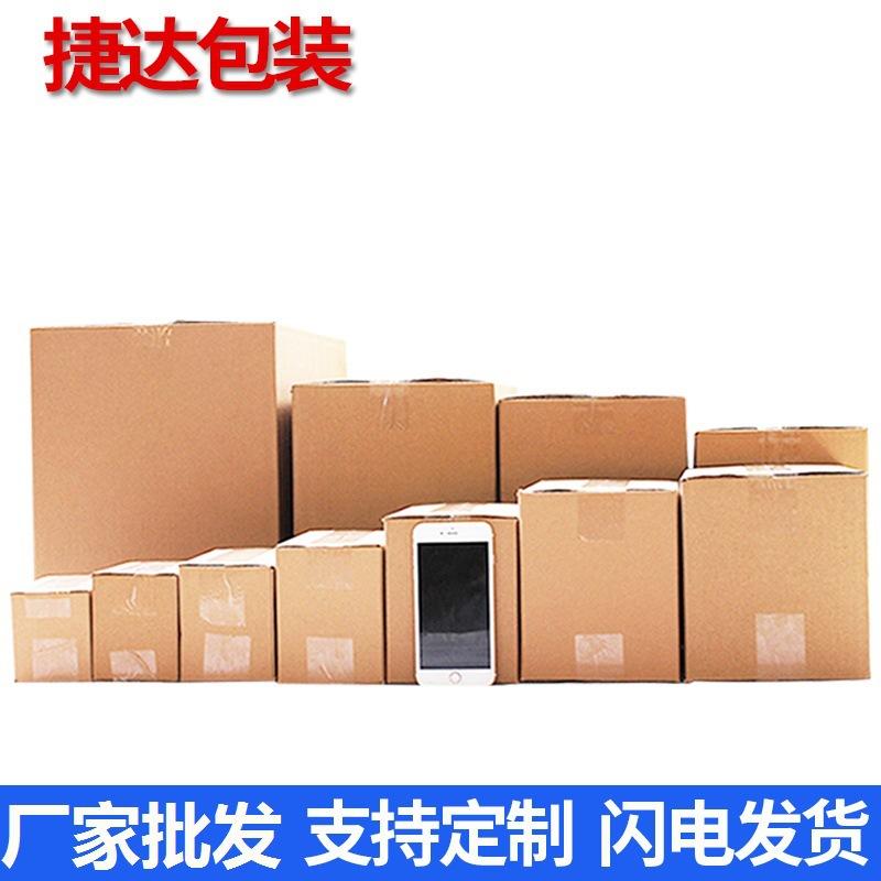 Jetta Thùng giấy bao bì carton nhà sản xuất bán buôn bưu chính carton tùy chỉnh thể hiện carton đóng