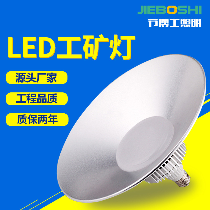 JIEBOSHI Đèn LED khai khoáng Đèn LED bay cao ufo nhà máy ánh sáng xưởng xưởng ánh sáng trần nhà kho