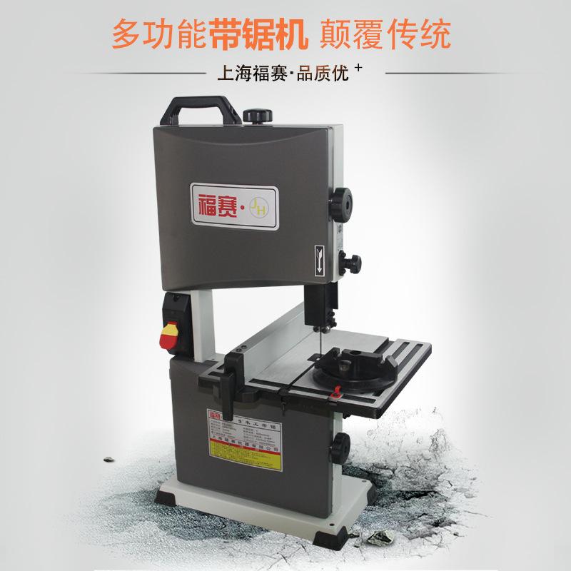 JH Máy móc Máy cưa gỗ Thượng Hải Fusai máy cưa đa năng hộ gia đình máy cắt nhỏ jig cưa chế biến thiế